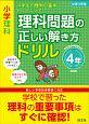 小学理科 理科問題の正しい解き方ドリル 4年<改訂版> 4年生の理科の基本トレーニング