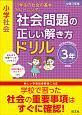 小学社会 社会問題の正しい解き方ドリル 3年<改訂版> 3年生の社会の基本トレーニング