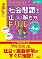 小学社会 社会問題の正しい解き方ドリル 4年<新装版> 4年生の社会の基本トレーニング