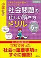 小学社会 社会問題の正しい解き方ドリル 6年<新装版> 6年生の社会の基本トレーニング