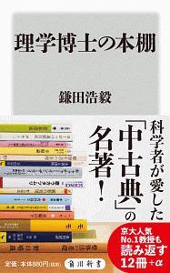『理学博士の本棚』鎌田浩毅