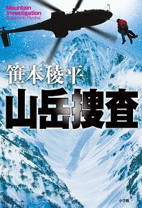『山岳捜査』笹本稜平