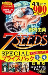 田村由美『7SEEDS 1~4巻 アニメ放送記念 SPECIALプライスパック』