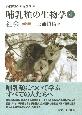 哺乳類の生物学<新装版> 社会 (4)