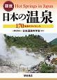 図説 日本の温泉 170温泉のサイエンス 170温泉のサイエンス