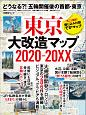 東京大改造マップ 2020-20XX