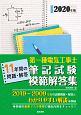 第一種 電気工事士 筆記試験 模範解答集 2020
