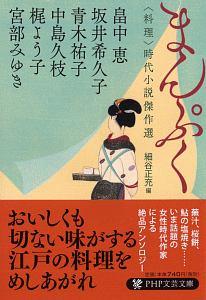 『まんぷく 〈料理〉時代小説傑作選』畠中恵