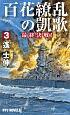 百花繚乱の凱歌 最終決戦! (3)