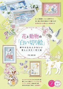 花と動物の「白い切り絵」 華やか&大人かわいい美しいカラー切り絵 コツがわかる本