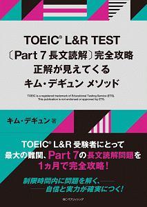 TOEIC L&R TEST Part7 長文読解 完全攻略 正解が見えてくるキム・デギュン メソッド