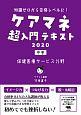 ケアマネジャー超入門テキスト(中) 保健医療サービス分野 2020 知識ゼロから合格レベルに!