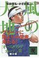風の大地 エバーグリーンシリーズ オーストラリアオープン 棒の球 (3)