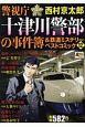 警視庁十津川警部の事件簿&鉄道ミステリーベストコミック (12)