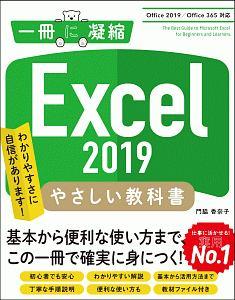 『Excel 2019やさしい教科書 [Office2019/Office365対応] 一冊に凝縮』門脇香奈子