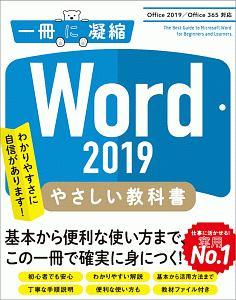 『Word2019 やさしい教科書 Office2019/Office365対応 一冊に凝縮』国本温子