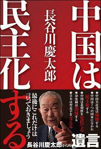 『中国は民主化する』長谷川慶太郎
