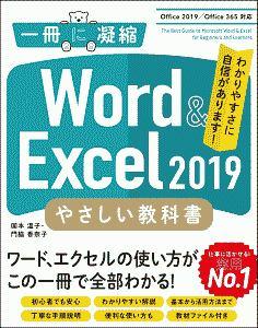 『Excel & Word やさしい教科書 Office2019/Office365対応 一冊に凝縮』門脇香奈子