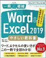 Excel & Word やさしい教科書 [Office 2019 / Office 365対応] 一冊に凝縮