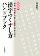 漢字のくずし方ハンドブック<新装版> 楷書・楷行書・行書・行草書・草書で学ぶ