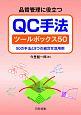 品質管理に役立つQC手法ツールボックス50 50の手法と9つの組合せ活用例