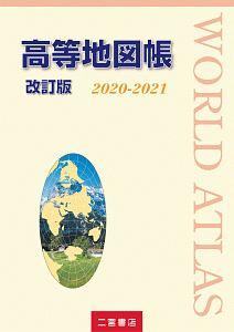 高等地図帳<改訂版> 2020-2021