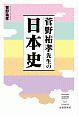 菅野祐孝先生の日本史