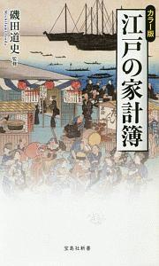 江戸の家計簿<カラー版>