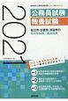 松江市・出雲市・浜田市の短大卒程度/高卒程度 島根県の公務員試験対策シリーズ 2021