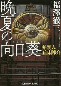 『晩夏の向日葵 弁護人五味陣介』福澤徹三