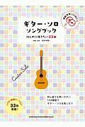 『ギター・ソロ・ソングブック はじめに弾きたい33曲 模範演奏CD2枚付』岡村明良