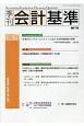 季刊 会計基準 2019.12 (67)