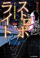 ストロボライト ×1-バツイチ-捜査官・青山愛梨