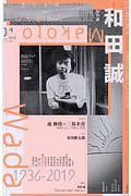 三谷幸喜『ユリイカ 詩と批評 2020.1』