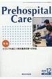 プレホスピタル・ケア 2019.12 救急隊員のための実務情報誌(154)