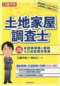TSUTAYA オンラインショッピングで買える「土地家屋調査士 令和元年度本試験問題と解説&口述試験対策集 令和元年」の画像です。価格は1,320円になります。