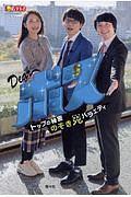 広島テレビ放送『Dearボス トップの秘密のぞき見バラエティ』