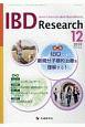 IBD Research 13-4 特集:IBDの新規分子標的治療を理解する! Journal of Inflammatory B