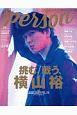 TVガイド PERSON 話題のPERSONの素顔に迫るPHOTOマガジン(89)