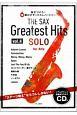 THE SAX Greatest Hits 魅せつけろ!魂震わすサックスレパートリー カラオケCD付 (4)
