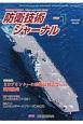 防衛技術ジャーナル 2020.1 最新技術から歴史まで、ミリタリーテクノロジーを読む(466)