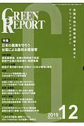 GREEN REPORT 2019.12 特集:日本の農業を守ろう 台風による農林水産被害