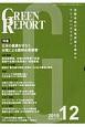 GREEN REPORT 2019.12 特集:日本の農業を守ろう 台風による農林水産被害 全国各地の環境情報を集めたクリッピングマガジン