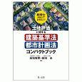 土地評価に関する建築基準法・都市計画法コンパクトブック 税理士が知っておきたい!