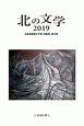 北の文学 2019 北海道新聞文学賞、短歌賞、俳句賞 北海道新聞文学賞、短歌賞、俳句賞