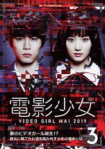 戸次重幸『電影少女 -VIDEO GIRL MAI 2019-』