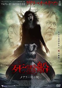 クロエ・ペリン『死霊船 メアリー号の呪い』