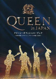 赤尾美香『QUEEN in JAPAN』