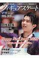 フィギュアスケートマガジン 2019-2020 全日本選手権特集号 (5)