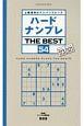 ハードナンプレ THE BEST 上級者向けナンバープレース(54)